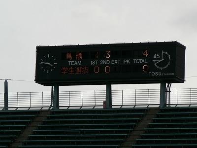 サガン鳥栖vs九州学生選抜