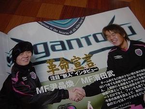 サッカーマガジン  ユン×濱田対談