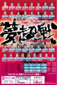 2006'サガン鳥栖夢超戦ポスター
