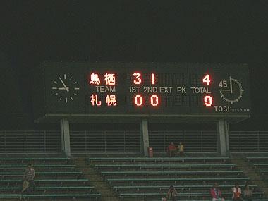J2第27節 サガン鳥栖vsコンサドーレ札幌