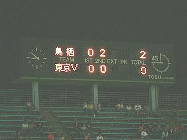 J2第37節 サガン鳥栖vs東京ヴェルディ1969