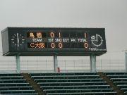 J2第14節 サガン鳥栖vsセレッソ大阪